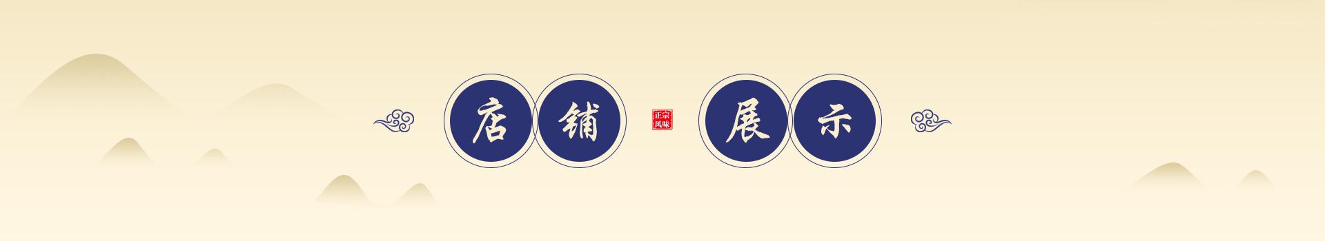 米线加盟-云南过桥米线-张一碗官网